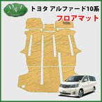 トヨタ アルファード 10系 MNH10W  MNH15W フロアマット カーマット 織柄C 社外新品 自動車マット パーツ