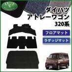 ダイハツ アトレー スバル ディアスワゴン S320 S321 S330 S331フロアマット&ラゲッジマット DXシリーズ 社外新品