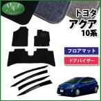 トヨタ アクア NHP10 フロアマット&ドアバイザー(金具有) DX セット 社外新品