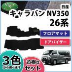 日産 キャラバン NV350 E26 フロアマット&ドアバイザー(金具有り) DXシリーズ セット 社外新品