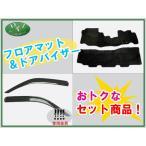 日産 キャラバン NV350 E26 フロアマット&ドアバイザー(金具有り) 織柄黒 セット 社外新品
