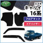 スズキ キャリイ キャリー DA16T フロアマット& ドアバイザー DXシリーズ 社外新品 カーマット 自動車マット パーツ