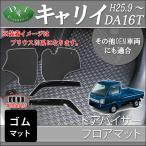 スズキ キャリイ キャリー DA16T ゴムフロアマット& ドアバイザー 社外新品 ラバーマット ゴムマット カーマット 自動車マット パーツ