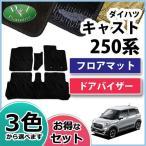 ◆ダイハツ キャスト LA250S マット & バイザー◆