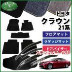 トヨタ クラウン ARS210 GRS210 GRS214 クラウンハイブリッド AWS210 フロアマット& トランクマット& ドアバイザー(ステンレスモール付) DXセット