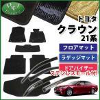 トヨタ クラウン ARS210 GRS210 GRS214 クラウンハイブリッド AWS210 フロアマット& トランクマット& ドアバイザー (ステンレスモール付) 織柄 セット