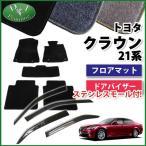 トヨタ クラウン GRS210 クラウンハイブリッド AWS210 フロアマット & ドアバイザー ステンレスモール付 金具施工済 DX セット 社外新品
