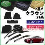 トヨタ クラウン GRS210 クラウンハイブリッド AWS210 フロアマット & ドアバイザー ステンレスモール付 金具施工済 織柄黒 セット 社外新品