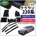 トヨタ クラウン 220系 AZSH20 GWS224 ARS220 フロアマット & ドアバイザー 織柄S カーマット  フロアーマット 自動車マット フロアーシートカバー パーツ