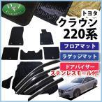 トヨタ クラウン 220系 AZSH20 フロアマット & トランクマット & ドアバイザー DX カーマット  自動車マット フロアシートカバー アクセサリー カー用品