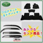 日産 キューブ 12系 フロアマット&ドアバイザー(金具有り) 織柄黒 セット 社外新品
