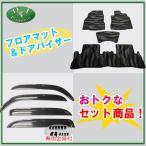 日産 キューブ 12系 フロアマット&ドアバイザー(金具有り) 織柄 セット 社外新品