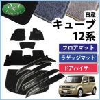 日産 キューブ 12系 フロアマット&ラゲッジマット&ドアバイザー(金具有り) DX セット 社外新品