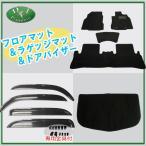日産 キューブ 12系 フロアマット&ラゲッジマット&ドアバイザー(金具有り) 織柄黒 セット 社外新品