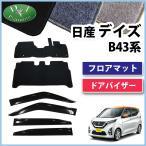 日産 デイズ B21W 三菱 EKワゴン B11W フロアマット& ドアバイザー DX セット カーマット 自動車マット フロアーマット パーツ