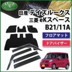 デイズルークス B21A EKスペース B11A フロアマット&ドアバイザー 織柄シリーズ カーマット 金具有り 社外新品