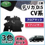 三菱 デリカD:5 CV4W CV5W CV2W CV1Wフロアマット&ドアバイザー(金具有) DX セット 社外新品