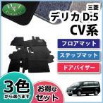 三菱 デリカD:5 CV4W CV5W CV2W フロアマット&ステップマット&ドアバイザー(金具有) DX セット 社外新品