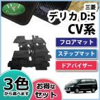 三菱 デリカD:5 CV4W CV5W CV2W フロアマット&ステップマット&ドアバイザー(金具有) 織柄黒 セット 社外新品