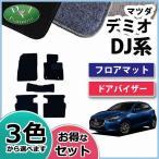マツダ デミオ DJ3FS フロアマット&ドアバイザー(金具有) DX 社外新品
