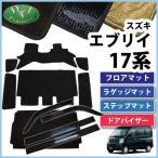 エブリイ 17系 エヴリー DA17V エブリイワゴン エブリイバン DA17W フロアマット& カーゴマット& ステップマット& ドアバイザー 織柄シリーズ