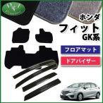ホンダ フィット GK3 GK5 フィットハイブリッド GP5 フロアマット & ドアバイザー  DX  カーマット 自動車マット ジュータンマット パーツ