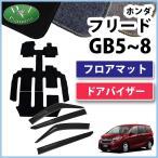 ホンダ フリード GB5 GB6 GB7 GB8 フロアマット & ドアバイザー DXシリーズ カーマット 自動車マット フロアーマット 社外新品 アクセサリー カー用品