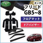 ホンダ フリード GB5 GB6 GB7 GB8 フロアマット & ドアバイザー 織柄シリーズ カーマット 自動車マット フロアーマット 社外新品 アクセサリー カー用品