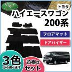 トヨタ ハイエースワゴン 200系 フロアマット& ドアバイザー 織柄シリーズ セット カーマット 自動車マット フロアシートカバー パーツ