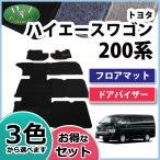 トヨタ ハイエースワゴン 200系 フロアマット& ドアバイザー DX セット カーマット 自動車マット フロアーマット パーツ