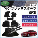 スバル インプレッサ スポーツ GP系 フロアマット&ラゲッジマット&ドアバイザー(金具有) DX セット 社外新品