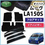 ダイハツ ムーヴ LA150S スバル ステラ LA150F フロアマット&ドアバイザー(金具有り) 織柄シリーズ