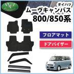 ダイハツ ムーヴキャンバス LA800S フロアマット & ドアバイザー DXシリーズ 社外新品 カーマット 自動車マット フロアーマット 自動車バイザー カー用品