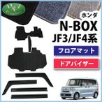ホンダ NBOX  NBOXカスタム  Nボックス N-BOX JF1 JF2 フロアマット & ドアバイザー  DX カーマット  パーツ