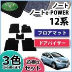 日産 ノート e-POWER e-パワー HE12 フロアマット & ドアバイザー DXシリーズ カーマット 自動車マット フロアーマット フロアカーペット 社外新品