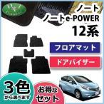 日産 ノート e-POWER e-パワー HE12 フロアマット & ドアバイザー 織柄シリーズ カーマット 自動車マット フロアーマット フロアーカーペット社外品