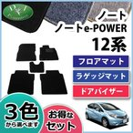 日産 ノート E12系 フロアマット&ラゲッジマット&ドアバイザー(金具有り) DX セット 社外新品