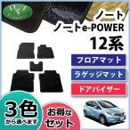 日産 ノート E12系 フロアマット&ラゲッジマット&ドアバイザー(金具有り) 織柄黒 セット 社外新品