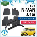 ホンダ N-VAN Nバン JJ1 NVAN  ゴムフロアマット & ドアバイザー ゴムマット ラバーマット  フロアシートカバー  アクリルバイザー カー用品  アクセサリー