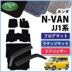 ホンダ N-VAN Nバン JJ1 NVAN N-バン エヌバン フロアマット & ラゲッジカバー & ドアバイザー DX カーマット フロアシートカバー パーツ