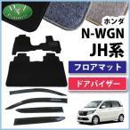 ホンダ NWGN N-WGN Nワゴン カスタム JH1 JH2 フロアマット & ドアバイザー  DX セット カーマット 社外新品 パーツ