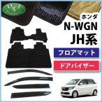 ホンダ NWGN N-WGN Nワゴン カスタム JH1 JH2 フロアマット & ドアバイザー 金具有り 織柄シリーズ カーマット 自動車マット 社外新品 パーツ
