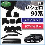 三菱 パジェロ V93W V98W フロアマット&ドアバイザー(金具有) DX セット 社外新品