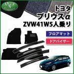 トヨタ プリウスα フロアマット ZVW41W  5人乗り用 プリウスアルファ フロアマット& ドアバイザー (金具有り) DX セット カーマット 自動車マット