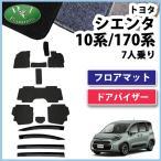 トヨタ 新型 シエンタ NSP170G NHP170G フロアマット(DX)&ドアバイザー カーマット  社外新品