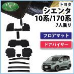 トヨタ 新型 シエンタ NSP170G NHP170G フロアマット(織柄シリーズ)&ドアバイザー カーマット  社外新品