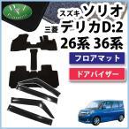新型 スズキ ソリオ MA26S MA36S フロアマット & ドアバイザー DX  ソリオ バンディット ハイブリッド フロアマットアクセサリー パーツ