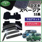 スズキ スペーシア MK32S MK42S マツダ フレアワゴン MM32S MM42S フロアマット & ドアバイザー DX パーツ