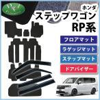 ホンダ 新型ステップワゴン RP1 RP2 ステップワゴンスパーダ RP3 RP4 ハイブリッド RP5 フロアマット & ドアバイザー カーマット DX 自動車マット パーツ