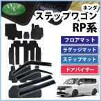 新型 ステップワゴン RP1 RP2 ステップワゴンスパーダ RP3 RP4 フロアマット& ドアバイザー(金具有り) 織柄シリーズ カーマット 自動車マット パーツ